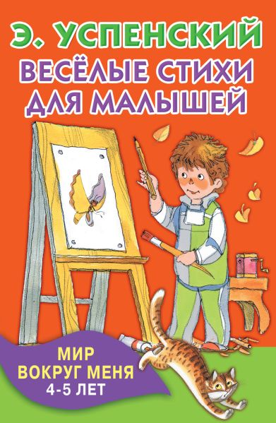 Весёлые стихи для малышей. Мир вокруг меня. 4-5 лет