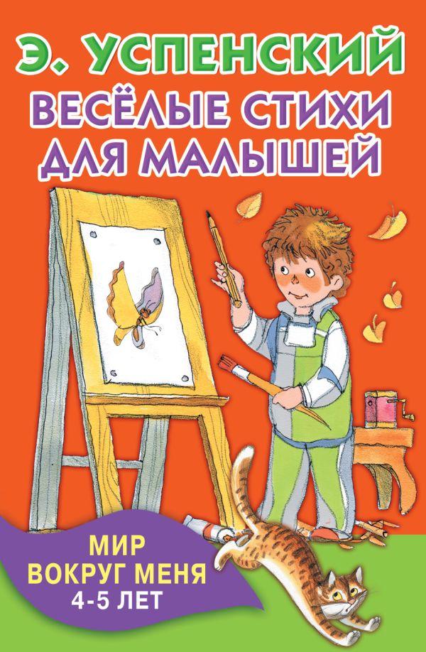 Весёлые стихи для малышей. Мир вокруг меня. 4-5 лет Успенский Э.Н.