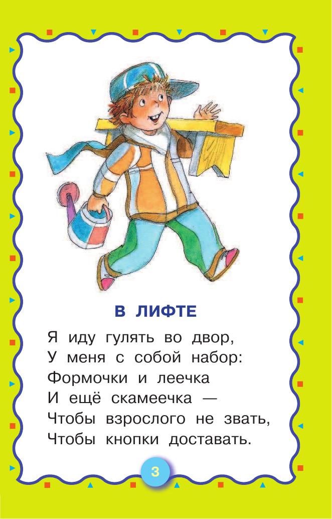 Смешные стихи для детей в картинках, картинки