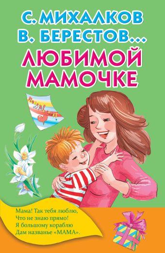 Любимой мамочке Михалков С.В.