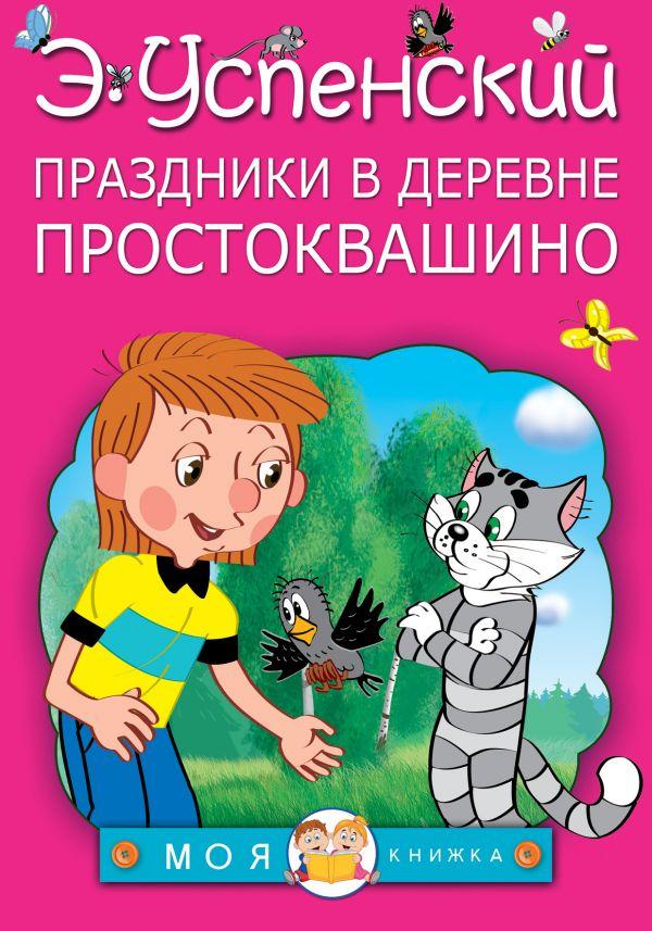 Праздники в деревне Простоквашино Успенский Э.Н.