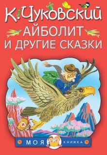 Айболит и другие сказки обложка книги