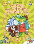 Купить Книга Истории про Чебурашку и крокодила Гену Успенский Э.Н. 978-5-17-095327-1 Издательство «АСТ»