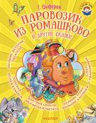 Цыферов Г.М. - Паровозик из Ромашково и другие сказки' обложка книги