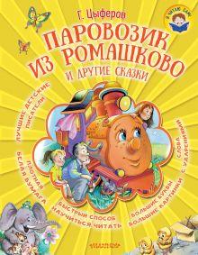 Цыферов Г.М. - Паровозик из Ромашково и другие сказки обложка книги