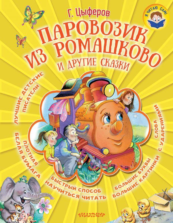 Паровозик из Ромашково и другие сказки Цыферов Г.М.