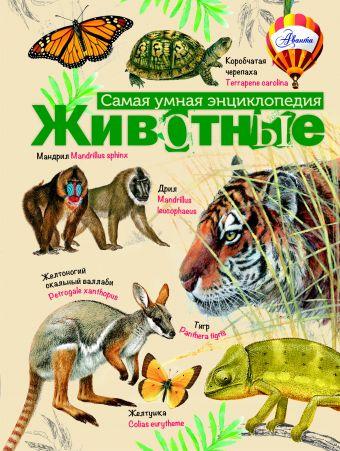 Самая умная энциклопедия «Животные»