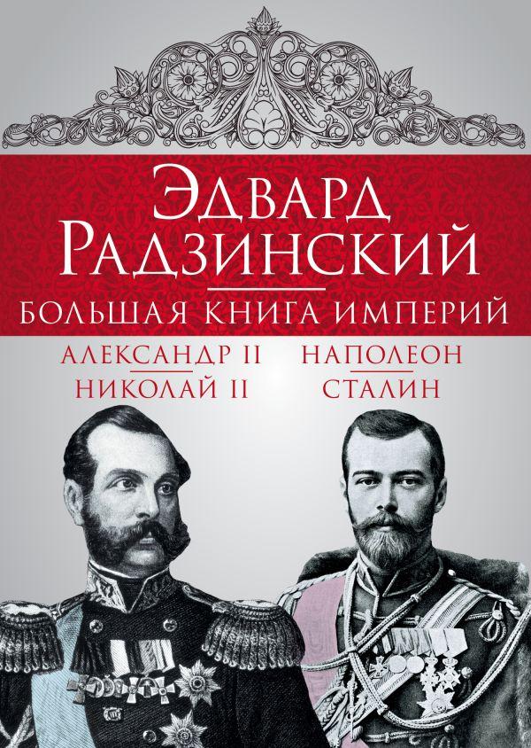 Эдвард Радзинский. Большая книга империй Радзинский Э.С.