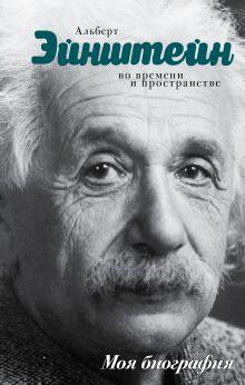 Эйнштейн Альберт - Эйнштейн обложка книги