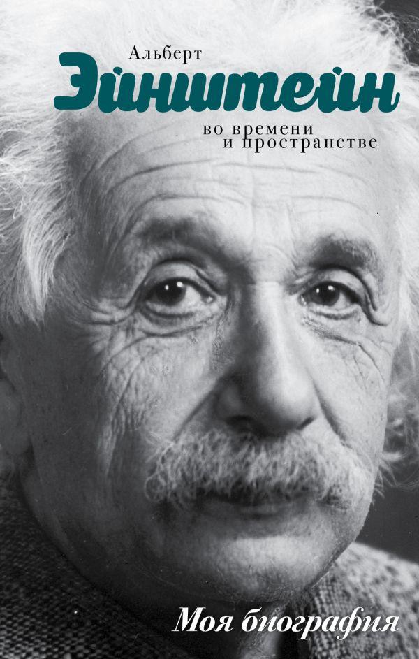 Эйнштейн Эйнштейн Альберт
