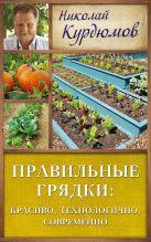 Курдюмов Н.И. - Правильные грядки: красиво, технологично, современно' обложка книги