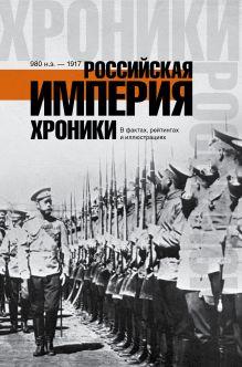 . - Российская империя. Хроники обложка книги