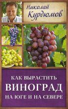 Курдюмов Н.И. - Как вырастить виноград на Юге и на Севере' обложка книги