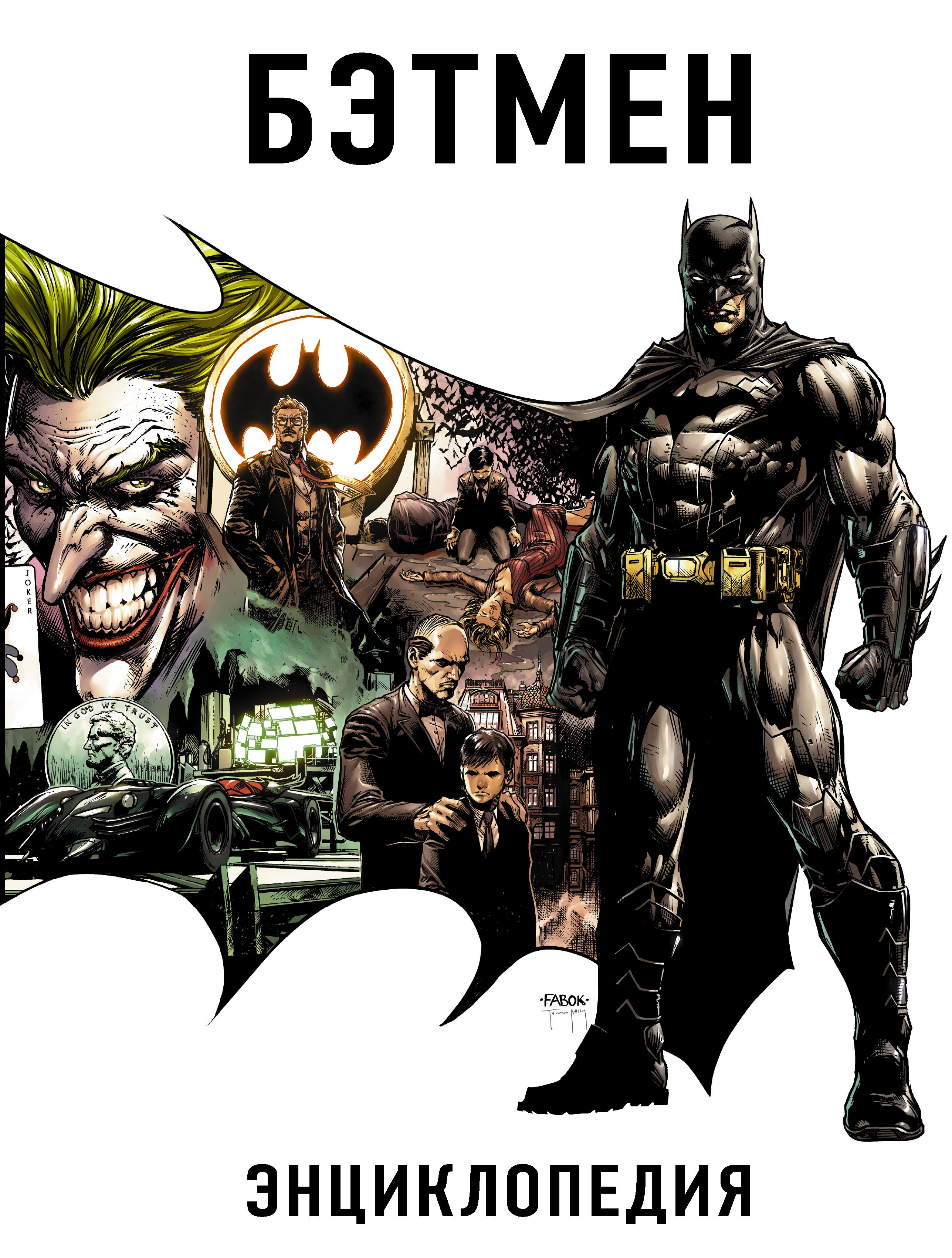 Бэтмен. Энциклопедия ( .  )