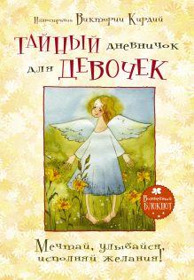 Кирдий В. - Тайный дневничок для девочек. Мечтай, улыбайся, исполняй желания обложка книги