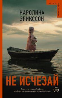 Эрикссон К. - Не исчезай обложка книги