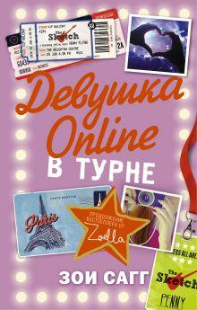 Сагг Зои - Девушка Online: в турне обложка книги