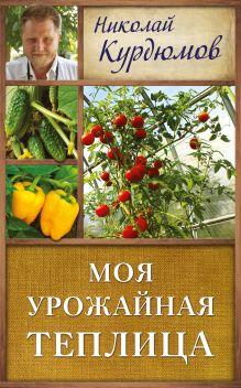 Курдюмов Н.И. - Моя урожайная теплица обложка книги