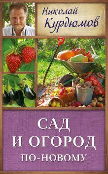 Сад и огород по-новому обложка книги