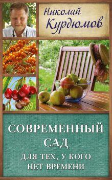 Курдюмов Н.И. - Современный сад для тех, у кого нет времени обложка книги
