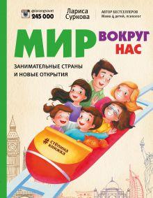 Суркова Л.М. - Мир вокруг нас: занимательные страны и новые открытия обложка книги