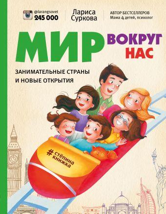 Мир вокруг нас: занимательные страны и новые открытия Суркова Л.М.