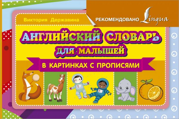 Английский словарь для малышей в картинках с прописями Державина В.А.
