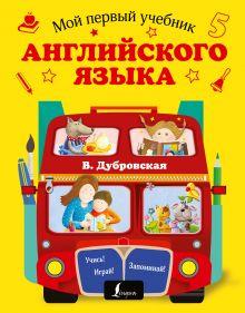 Дубровская В.Б. - Мой первый учебник английского языка обложка книги