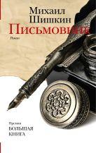 Шишкин М.П. - Письмовник' обложка книги