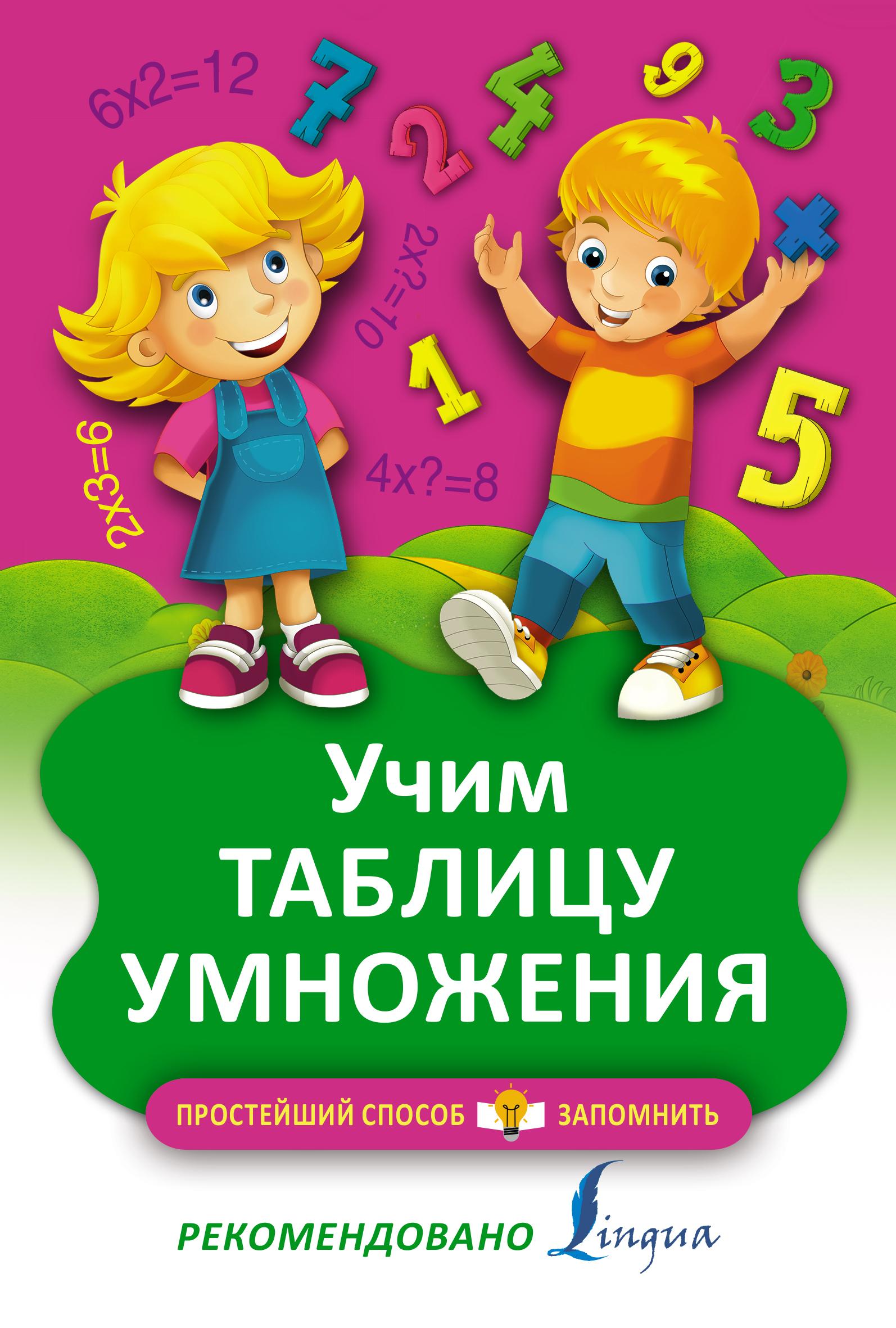 . Учим таблицу умножения горбачева н ред учим таблицу умножения для начальной школы