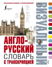 . - Англо-русский визуальный словарь с транскрипцией обложка книги