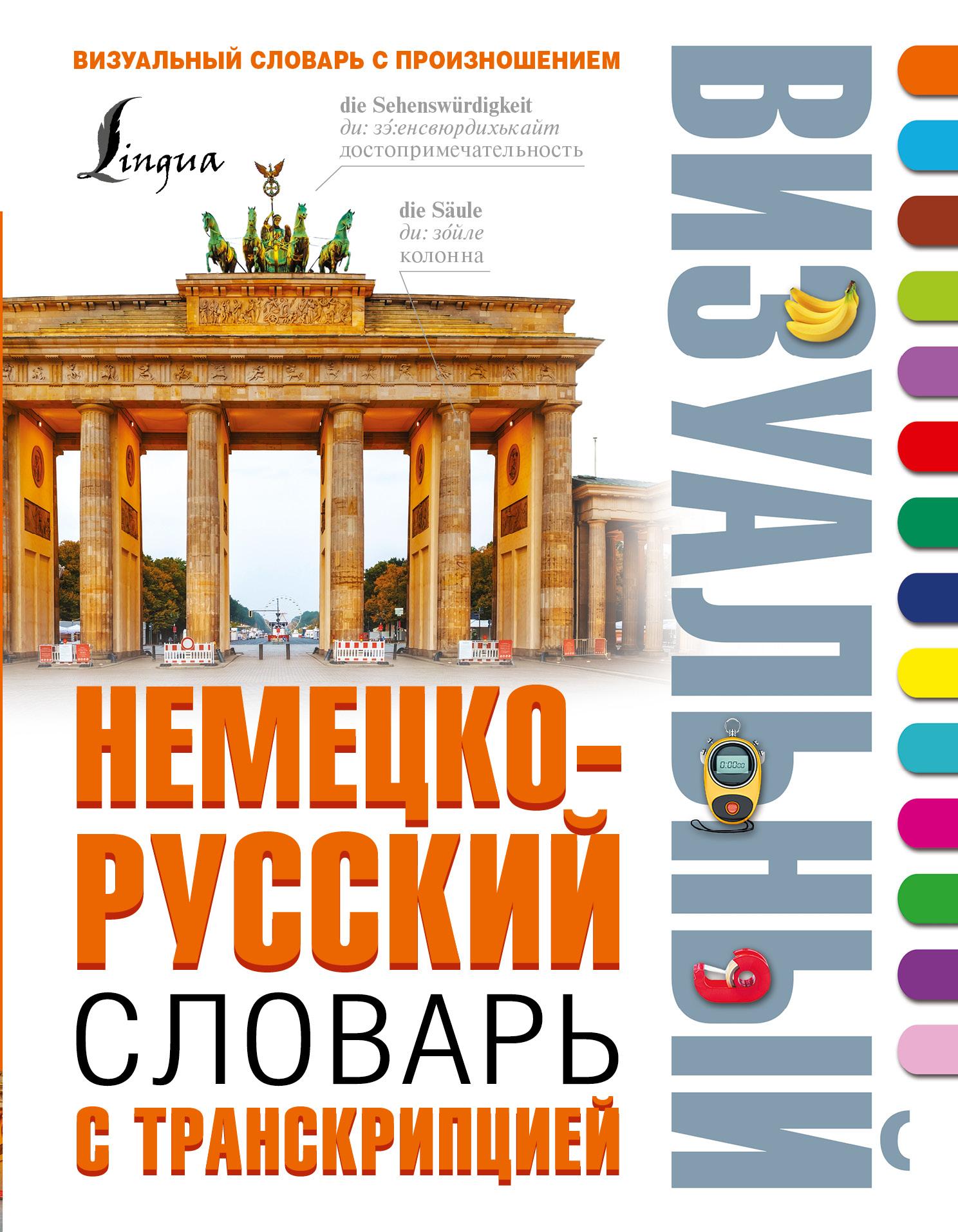 Немецко-русский визуальный словарь с транскрипцией ( Нестерова Н.Н., Лазарева Е.И.  )