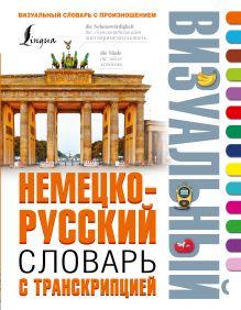 Нестерова Н.Н., Лазарева Е.И. - Немецко-русский визуальный словарь с транскрипцией обложка книги