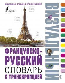 . - Французско-русский визуальный словарь с транскрипцией обложка книги