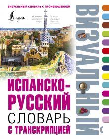 . - Испанско-русский визуальный словарь с транскрипцией обложка книги