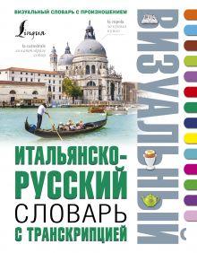 . - Итальянско-русский визуальный словарь с транскрипцией обложка книги