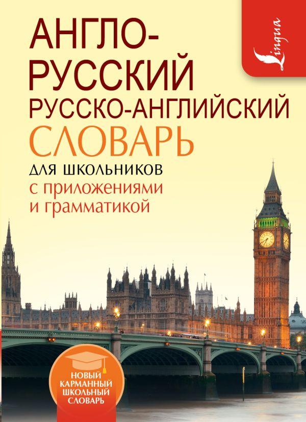 Англо-русский. Русско-английский словарь для школьников с приложениями и грамматикой .