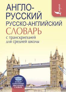 . - Англо-русский. Русско-английский словарь с транскрипцией для средней школы обложка книги