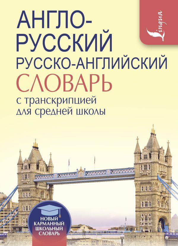 Англо-русский. Русско-английский словарь с транскрипцией для средней школы .