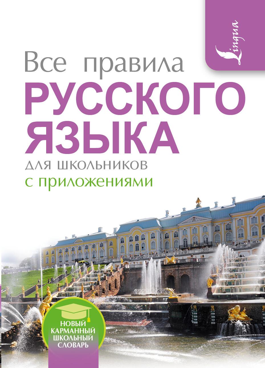 Матвеев С.А. Все правила русского языка для школьников с приложениями
