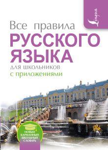 Матвеев С.А. - Все правила русского языка для школьников с приложениями обложка книги