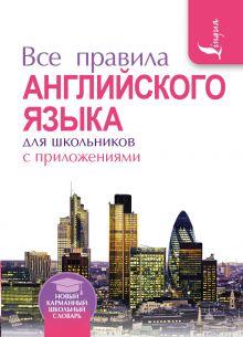 Миловидов В.А. - Все правила английского языка для школьников с приложениями обложка книги