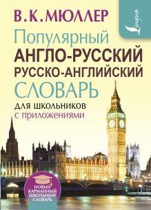 Мюллер В.К. - Популярный англо-русский русско-английский словарь для школьников с приложениями обложка книги