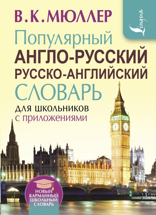 Популярный англо-русский русско-английский словарь для школьников с приложениями Мюллер В.К.