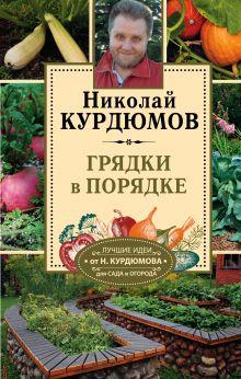 Курдюмов Н.И. - Грядки в порядке обложка книги