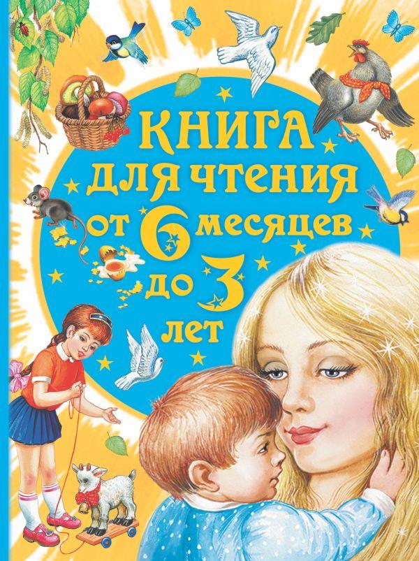 Книга для чтения от 6 месяцев до 3 лет Барто А.Л.,Бианки В.В., Толстой А.Н.,и др.
