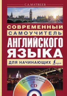 Матвеев С.А. - Современный самоучитель английского языка для начинающих + CD обложка книги