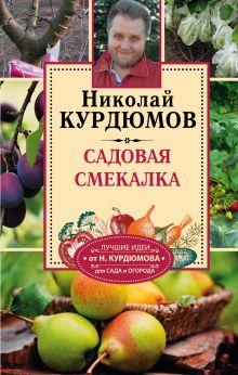 Курдюмов Н.И. - Садовая смекалка обложка книги