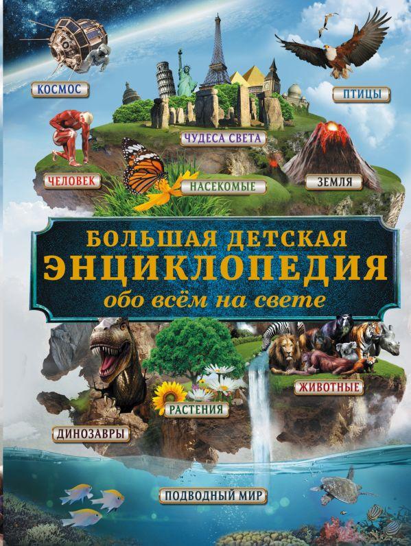 Большая детская энциклопедия обо всем на свете Кошевар Д.В.
