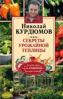 Курдюмов Н.И. - Секреты урожайной теплицы обложка книги